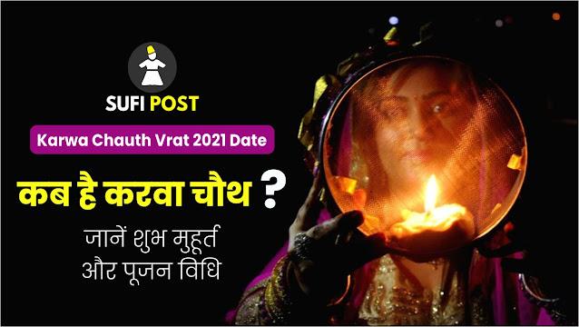 Karwa Chauth Vrat 2021 Date : साल 2021 में इस दिन रखा जाएगा करवा चौथ का व्रत, जानें शुभ मुहूर्त और पूजन विधि