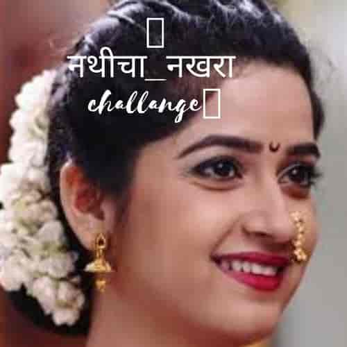 nathicha nakhra in marathi, nathicha nakhra challenge