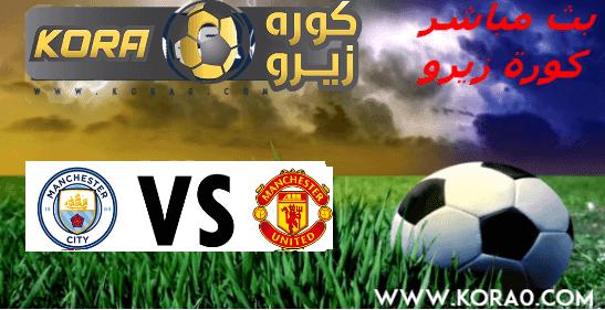 مشاهدة مباراة مانشستر يونايتد ومانشستر سيتي بث مباشر اليوم 7-1-2020 كأس الرابطة الإنجليزية
