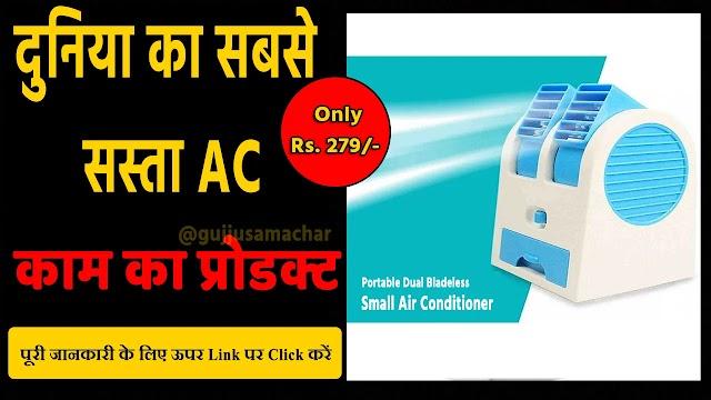 इस AC की कीमत केवल 279 रुपये है, गर्मी में आपको शिमला जैसी ठंडक मिलेगी