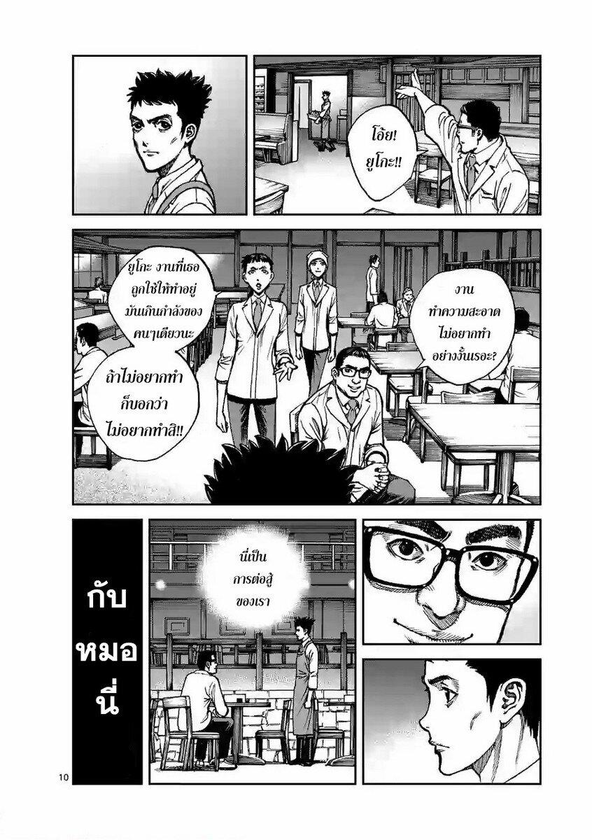 อ่านการ์ตูน Kotobuki Empire ตอนที่ 10 หน้าที่ 10