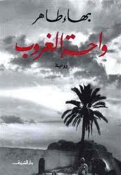 مختارات من كتاب واحة الغروب للكاتب بهاء طاهر