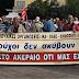 Διώξεις συνδικαλιστών υγειονομικών Συγκέντρωση διαμαρτυρίας και στην Πρέβεζα