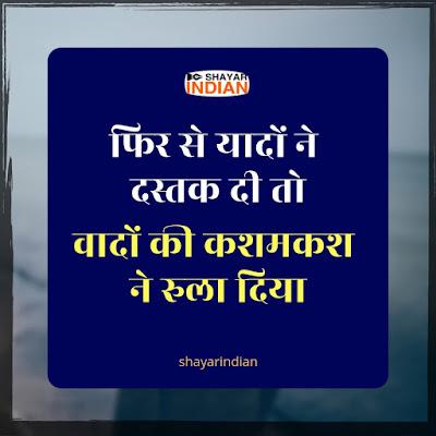 Wada Shayari Status in Hindi - Love–Promise Sad Wada Shayari