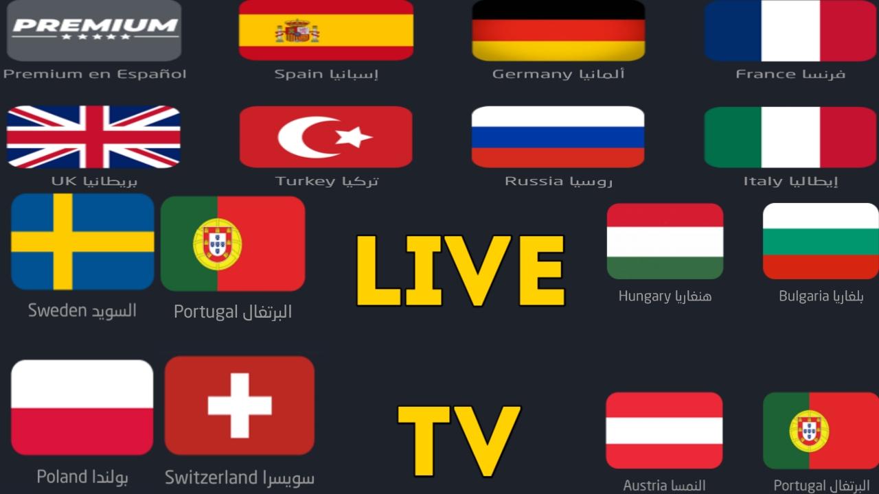 شاهد القنوات الاوروبية والعربية من منبعها مجانا(هوتبيرد-كل العرب)/adrar tv