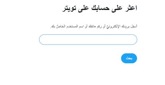 طريقة استرجاع حساب تويتر موقوف بدون حاسوب 2021 بخطوات بسيطة
