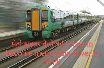 मेट्रो ड्राइवर कैसे बने   How to become metro train driver in hindi