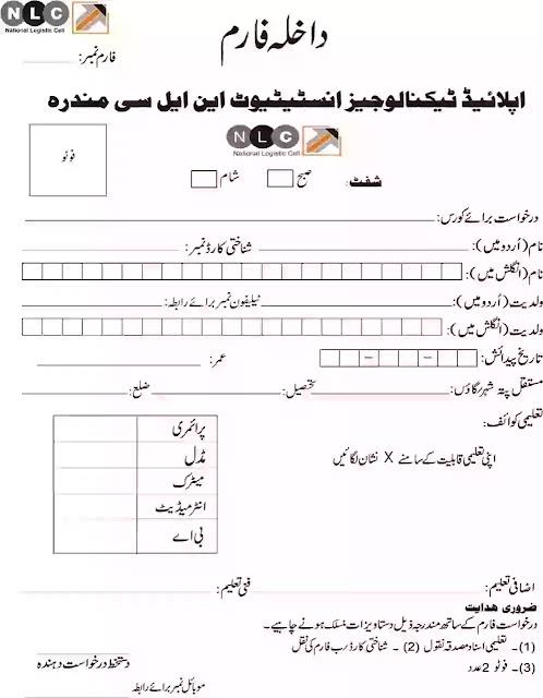 NLC Courses 2021 admission form