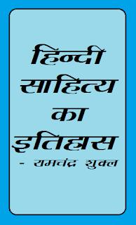 Hindi Sahitya Ka Itihas download in Hindi PDF