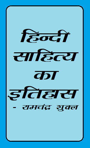 Hindi Sahitya Ka Itihas download in Hindi PDF | freehindiebooks.com
