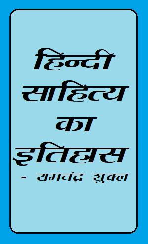 Hindi Sahitya Ka Itihas download in Hindi PDF   freehindiebooks.com