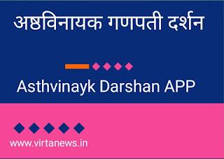 Asthavinayk Darshan information