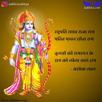 रघुपति राघव राजा राम पतित पावन सीता राम  तुलसी की रामायन के राम की लीला वाले राम