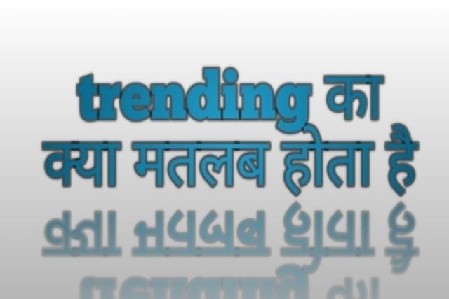 Trending का क्या मतलब होता है। trending meaning in hindi