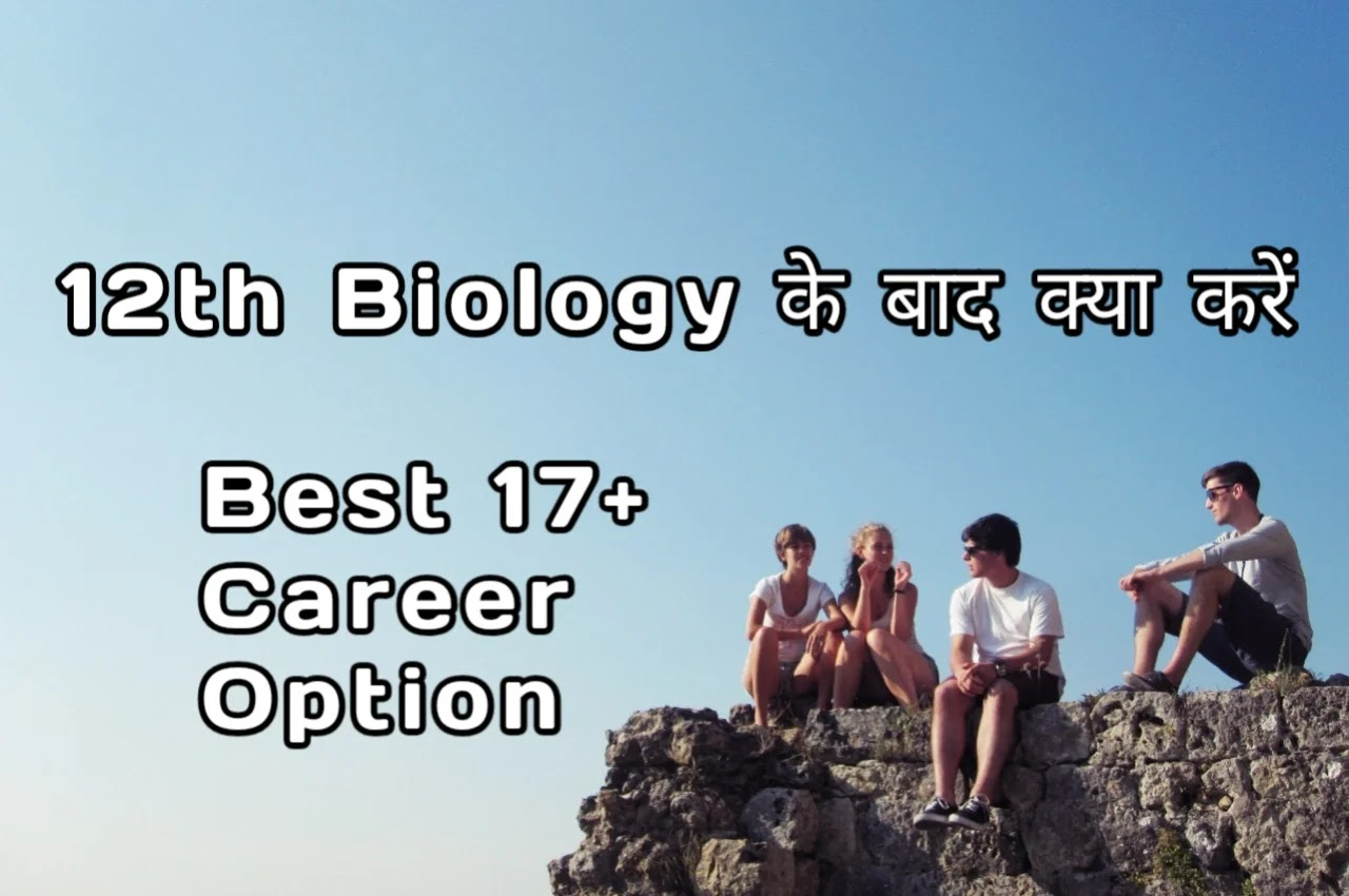 12th Biology ke Baad Kya Kare