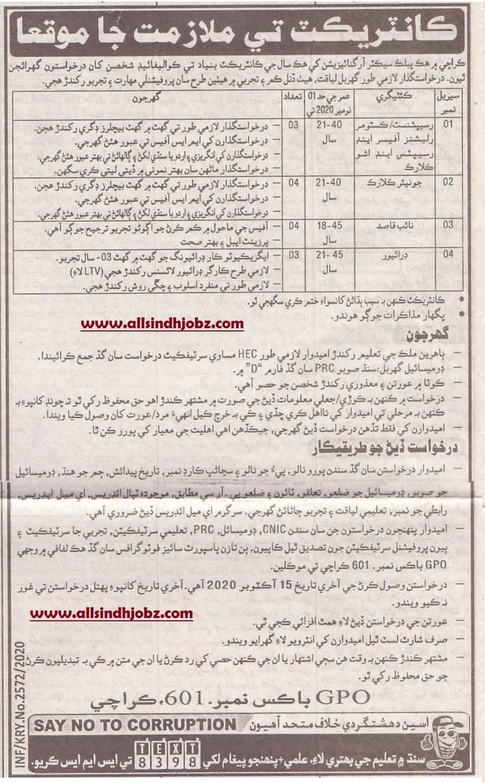 Public Sector Organization Jobs 2020 | P O Box No 601 GPO Karachi