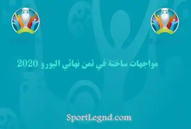 يورو 2020,المنتخب الإيطالي أول المتأهلين إلى ثمن نهائي,اليورو,نهائي اليورو,بطولة اليورو 2020,قائمة المنتخبات المتأهلة إلى كأس أمم أوربا 2020 - time live,euro 2020,المنتخبات المتاهلة رسميا,تصفيات اليورو 2020,المنتخبات العربية,مجموعات اليورو 2021,منتخبات المؤهلة الى دور 16 من أمم أوروبا يورو,مباراة نهائي اليورو بين فرنسا و البرتغال,كاس امم اوروبا 2020,المنتخبات,بطولة اليورو 2021,منتخبات المؤهلة لدور 16,تحليل يورو 2020,المتأهلة