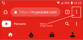 Google Chrome, настройки