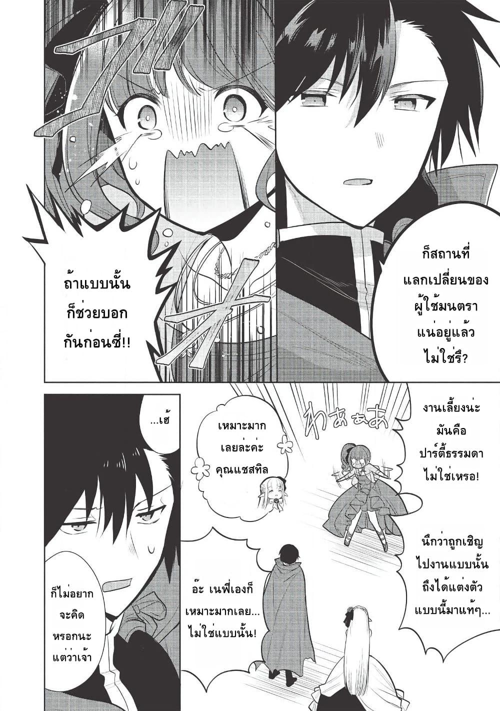 อ่านการ์ตูน Maou no Ore ga Dorei Elf wo Yome ni Shitanda ga Dou Medereba Ii ตอนที่ 27 หน้าที่ 23
