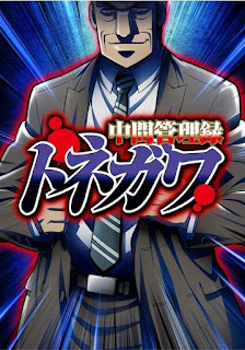 "Anunciada la fecha de estreno del anime ""Chuukan Kanriroku Tonegawa"""