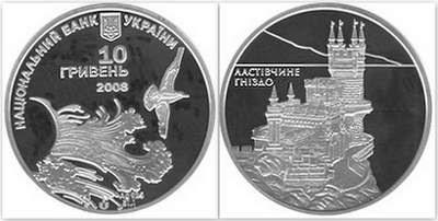 Монета: Ласточкино  гнездо, Крым. Украина,10 гривен, 2008 г.