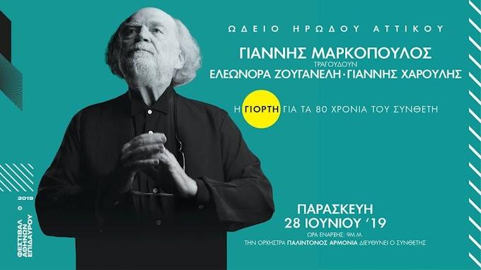 Γιάννης Μαρκόπουλος, Ηρώδειο 28 Ιουνίου