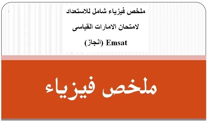 ملخص فيزياء شامل لامتحان  الامارات القياسى emsat ( انجاز)