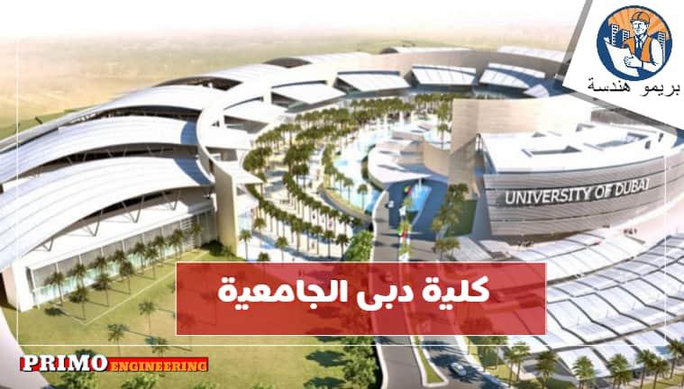 تعرف علي كلية دبى الجامعية و تخصصاتها المختلفة وشروط القبول في كلية دبى