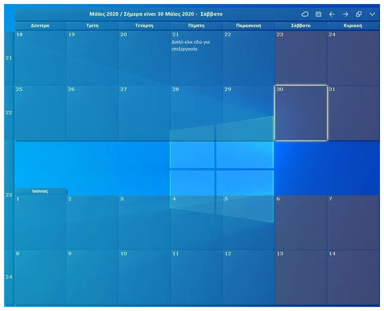 Desktop Calendar :  Ημερολόγιο οθόνης  για τον υπολογιστή σας
