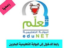 رسميا لنك موقع البوابة التعليمية الرسمية البحرين edunet.bh