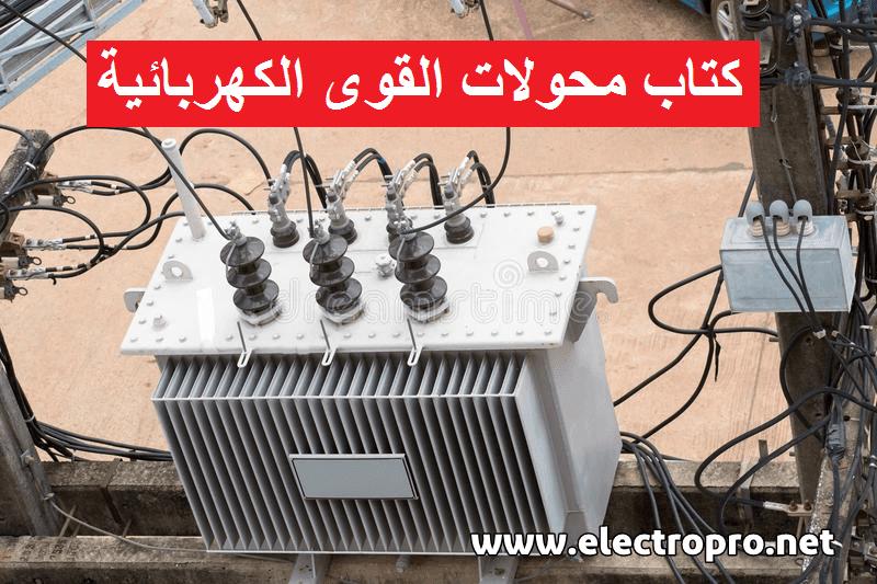 المرجع في محولات القوى الكهربائية