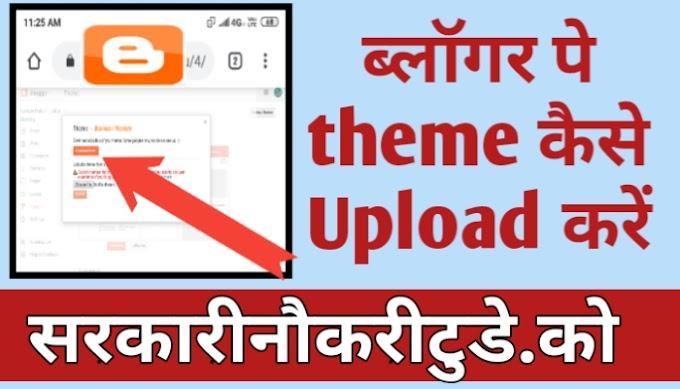 Theme Template कैसे Upload करे Blogger Website में?