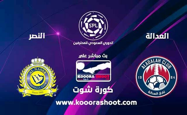 موعد مباراة العدالة والنصر بث مباشر بتاريخ 19-12-2019 الدوري السعودي