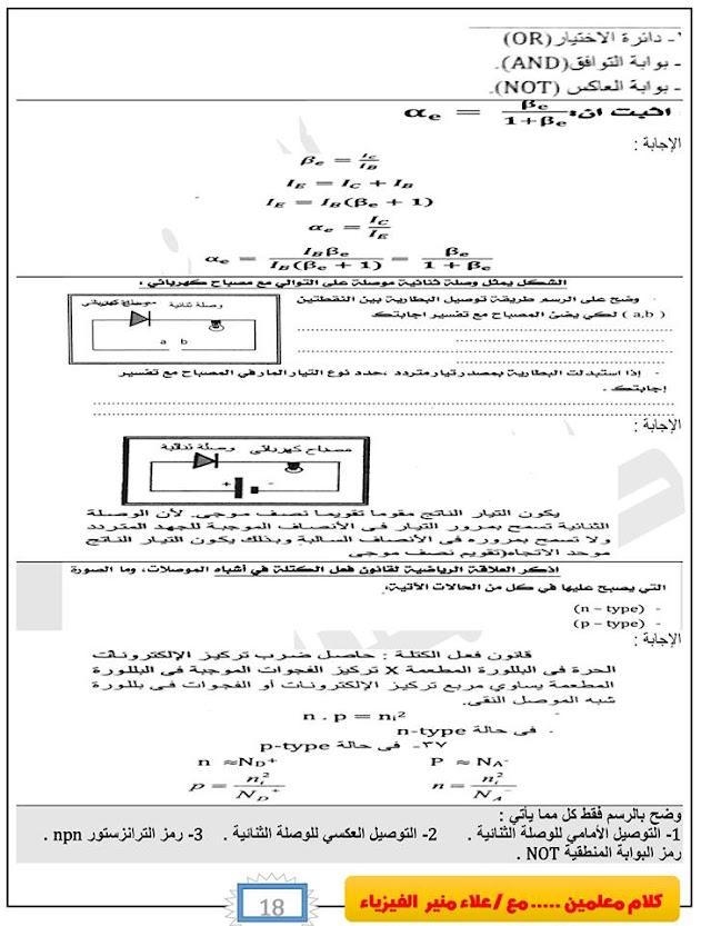 مذكرة المراجعه النهائيه في الفيزياء كلام معلمين احمد يونس