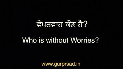 ਵੇਪਰਵਾਹ ਕੌਣ ਹੈ? Who is without worries?
