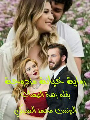 رواية خيانة مزدوجة بقلم زهرة الهداب