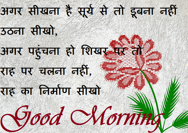 good morning message with inspirational quotes in hindi