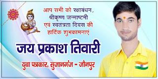 *विज्ञापन : युवा पत्रकार जयप्रकाश तिवारी की तरफ से रक्षाबंधन, श्रीकृष्ण जन्माष्टमी एवं स्वतंत्रता दिवस की शुभकामनाएं*