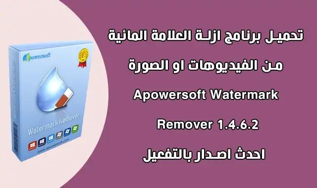 تحميل برنامج Apowersoft Watermark Remover 1.4.6.2 لازالة العلامات المائية من الفيديو والصور.