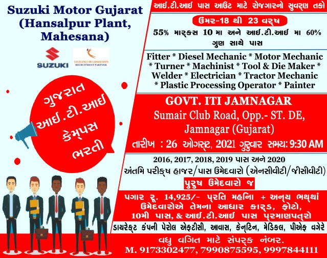 ITI Campus Recruitment 2021 For Suzuki Motor Cars Manufacturing Company at Gujarat Govt. ITI Jamnagar