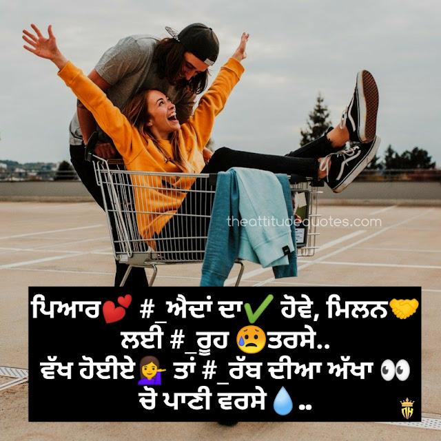 love quotes in punjabi, romantic love quotes in punjabi, love quotes in punjabi for husband