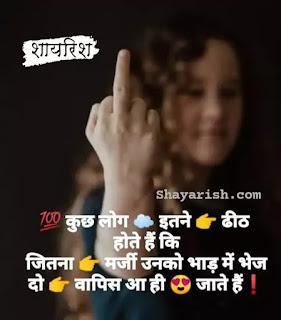 faade shayari for facebook, faadu shayari for gf, best faadu shayari in hindi
