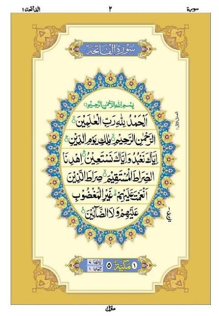 Hifz e Quran pdf   Pakistani Quran pdf   Taj Company
