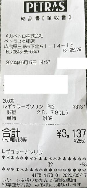 ペトラス 本郷店 2020/5/17 のレシート