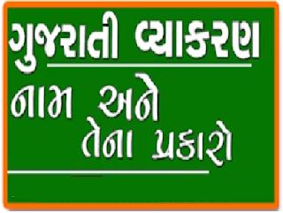 Gujarati Grammar Pdf Material