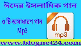 ঈদ মোবারক গান ২০২০ |Mp3 Download |ঈদের ইসলামিক গান