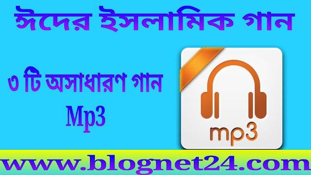 ঈদের গান ২০২১ |Mp3 Download |ঈদের ইসলামিক গান