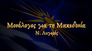 Ν. Λυγερός - Μονόλογος για τη Μακεδονία