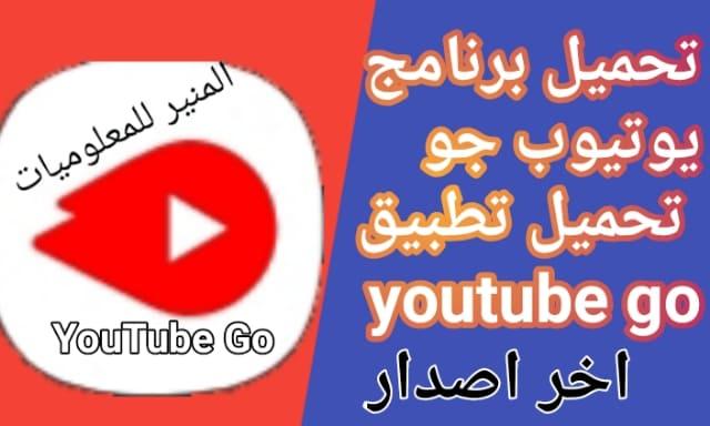 تحميل تطبيق Youtube Go طريقة تنزيل برنامج يوتيوب جو برنامج حل مشكلة سرعة نفاذ الانترنت في اليوتيوب