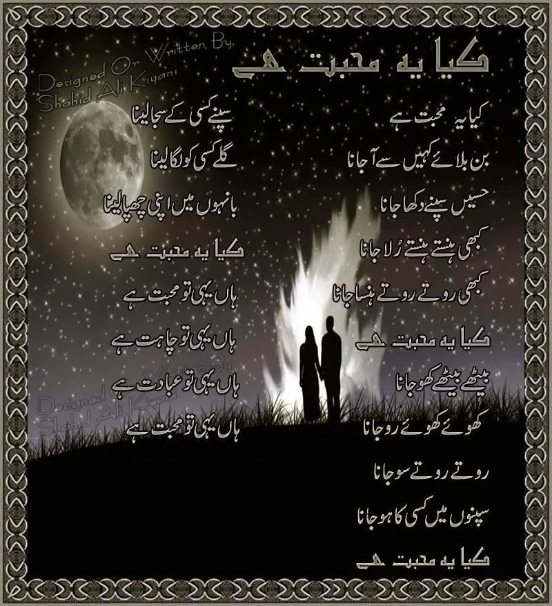 Kya Hai Yeh Mohabbat Urdu Poetry